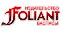 """Издательство """"Фолиант"""""""